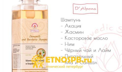 D'Alpana Натуральная краска для волос
