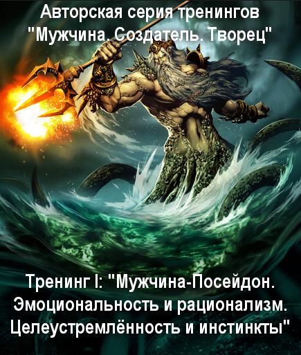 посейдон (2016)